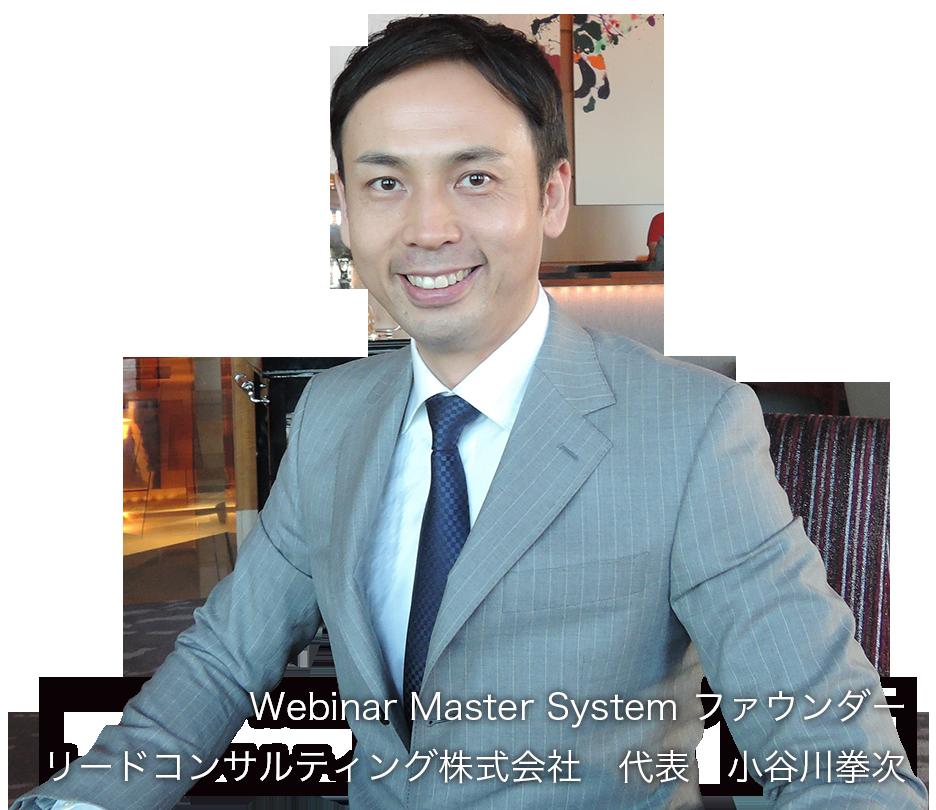 Webinar Master System ファウンダー リードコンサルティング株式会社代表 小谷川拳次