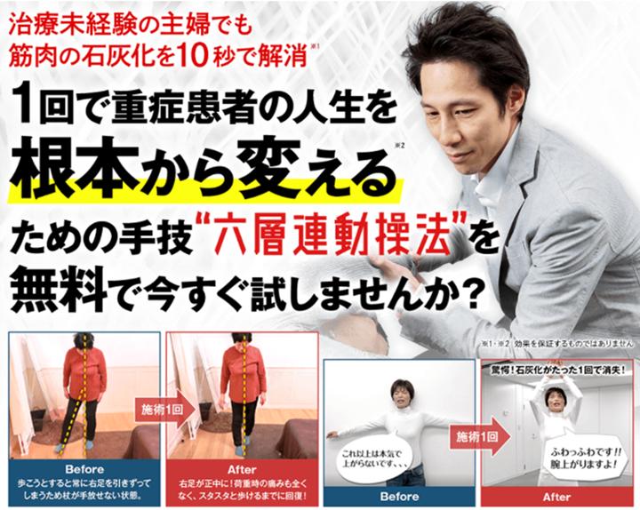 header_rokusou